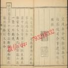 乾隆西宁府新志四十卷.pdf下载