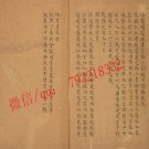小海场新志十卷.pdf下载
