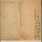 康熙灵石县志四卷.pdf下载
