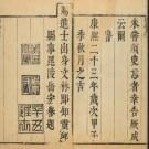 康熙灵丘县志四卷.pdf下载