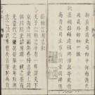 康熙鼎修霍州志十卷.pdf下载