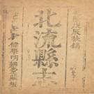 [乾隆]北流县志十卷  清张允观纂修 清乾隆十三年