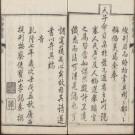 [乾隆]南宁府志五十六卷 清蘇士俊纂修 清乾隆七年