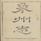 [乾隆]象州志四卷 清李宏湑修 清蔣日萊纂  清乾隆二十九年