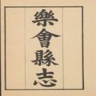 [康熙]乐会县志四卷 清程秉慥纂修 清康熙二十六年