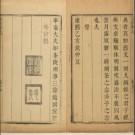 [康熙]茶陵州志二十三卷首一卷 清趙國宣修 清康熙三十四年