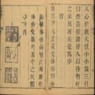 [康熙]麻阳县志10卷附续志2卷.康熙33-乾隆12