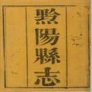 [乾隆]黔阳县志四十二卷首一卷 姚文起修清危元福纂 清乾隆五十四年