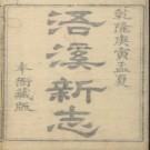 [乾隆]浯溪新志十四卷首一卷 (清)宋溶纂修  清乾隆三十五年