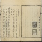 [乾隆]中卫县志十卷  (清)黃恩錫纂修 清乾隆二十六年