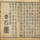 [万历]固原州志二卷  (明)劉敏寬纂修 明萬曆四十四年
