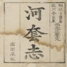 [乾隆]河套志六卷 (清)陳履中纂  清乾隆七年