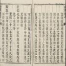 [康熙]湖广通志八十卷图考一卷  清徐國相等修  清康熙二十三年(1684)