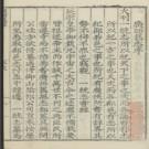 [嘉靖]广西通志六十卷  明林富纂修  明嘉靖刻藍印本