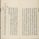 [乾隆]西藏志 西藏誌 清乾隆五十七年