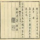 [康熙]磁州志十八卷 清蔣擢纂修 康熙四十二年(1703)