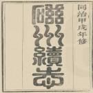 [同治]磁州续志六卷首一卷 程光滢纂修 清同治十三年刻本