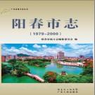 广东省阳春市志1979-2000 .pdf下载