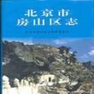北京市房山区志.pdf下载