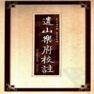 遗山乐府校注 [金]元好问 撰 赵永源校注 .pdf下载