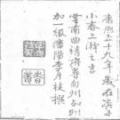 [康熙]寻甸州志八卷清李月枝纂修清康熙五十九年刻本