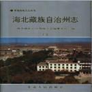 青海海北藏族自治州志.pdf下载