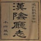 [嘉庆]汉阴厅志十卷首一卷 钱鹤年修  清嘉庆二十三年(1818)刻本