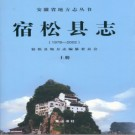 安徽省宿松县志 1979-2002.pdf下载