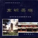 安徽省宣城县志.pdf下载