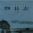 安徽省黟县志 2012版.pdf下载