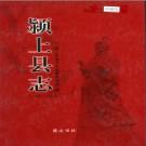 安徽省颍上县志1989-2003.pdf下载