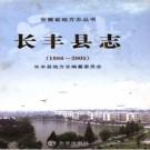 安徽省长丰县志 1986-2005.pdf下载