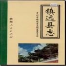 贵州省镇远县志.pdf下载