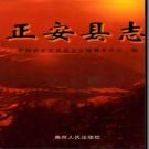 贵州省正安县志.pdf下载