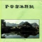 贵州省紫云苗族布依族自治县志.pdf下载