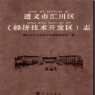 贵州省遵义市汇川区(经济技术开发区)志.pdf下载