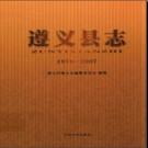 贵州省遵义县志1978-2007.pdf下载