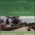 海南省儋县志.pdf下载