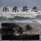 海南省乐东县志 .pdf下载