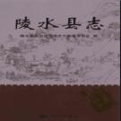海南省陵水县志.pdf下载
