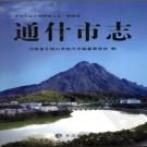 海南省通什市志.pdf下载