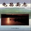 海南省屯昌县志.pdf下载