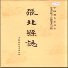 河北省张北县志.pdf下载