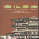 河北省张家口市宣化区志1994-2003.pdf下载