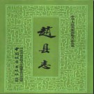 河北省赵县志.pdf下载