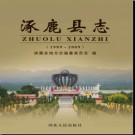 河北省涿鹿县志1989-2009.pdf下载