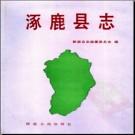 河北省涿鹿县志.pdf下载