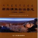 辽宁省新宾满族自治县志1986-2005.pdf下载
