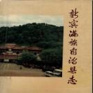 辽宁省新宾满族自治县志.pdf下载