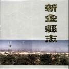 辽宁省新金县志.pdf下载